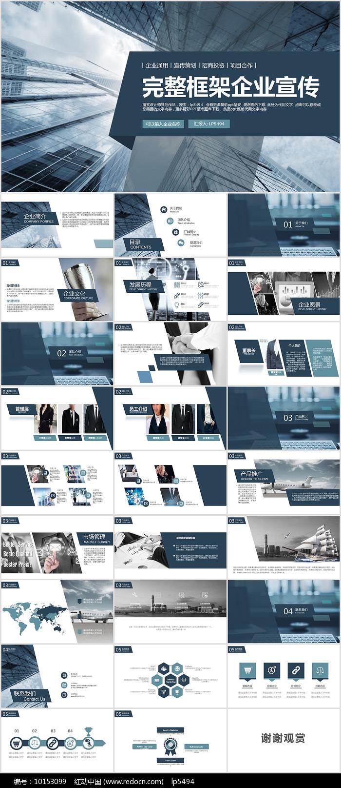 企业宣传画册ppt