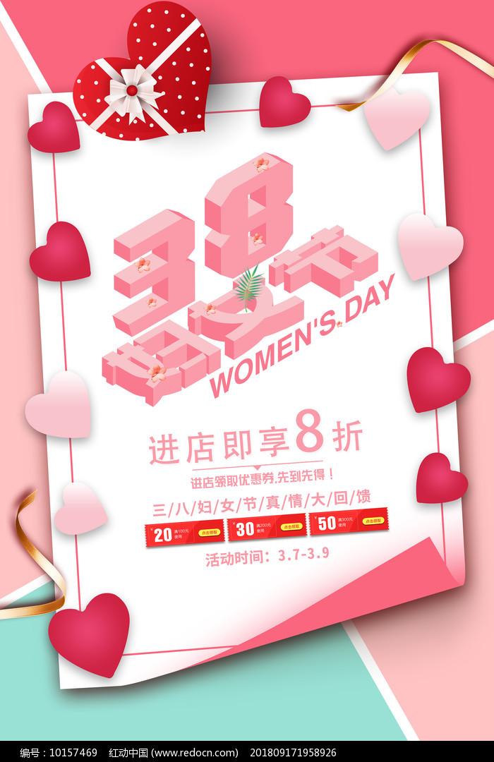 三八妇女节节日海报图片