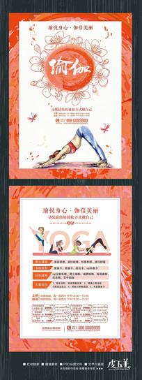手绘瑜伽宣传单