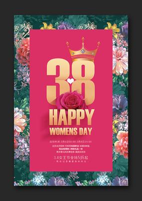 唯美妇女节节日海报