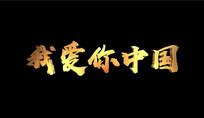 我爱你中国带透明通道视频素材