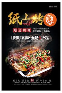 纸上烤鱼美食海报模板