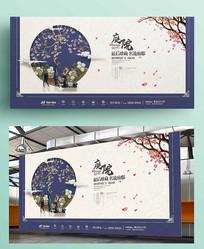 中国风房地产广告麋鹿