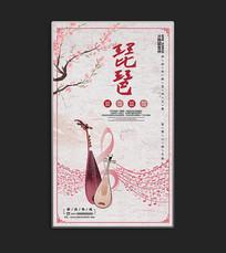 中国风古典琵琶培训艺术海报