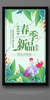 最新大气时尚春季新品海报