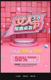 C4D妇女节促销海报