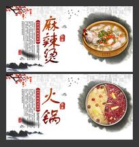 创意火锅麻辣烫宣传海报