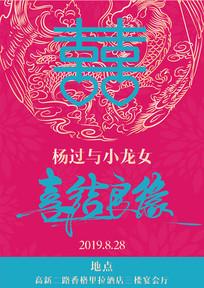 传统龙凤红色喜庆水牌
