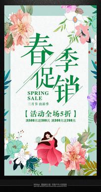 春季促销活动海报设计素材