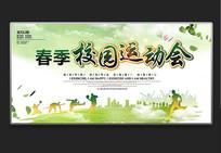 春节校园运动会海报