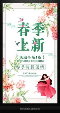 春季上新精品活动促销海报