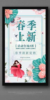 春季上新时尚活动促销海报