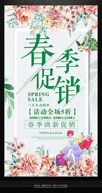 春季时尚大气活动促销海报