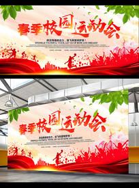 大气春季校园运动会海报