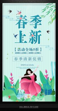 大气时尚春季上新活动海报