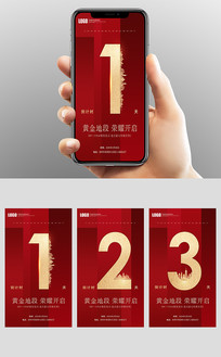 房地产活动开盘倒计时手机海报