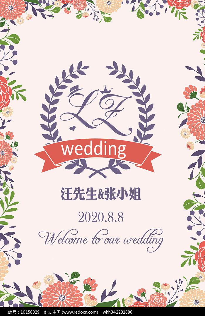 粉色花卉婚礼迎宾牌设计图片