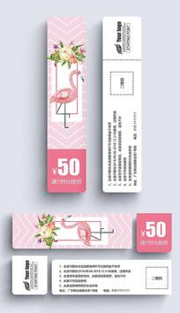粉色浪漫优惠券