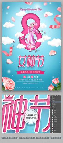 简约女神节三八妇女节海报