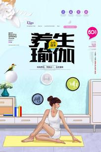 瑜伽简约清新健身运动宣传海报