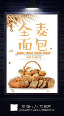 简约全麦面包宣传海报