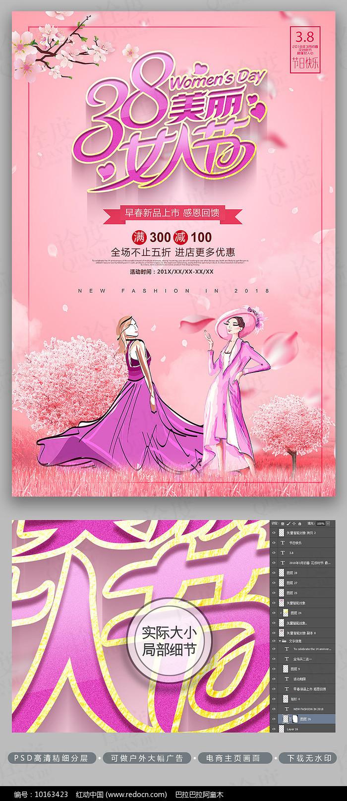浪漫美丽女人节三八妇女节海报