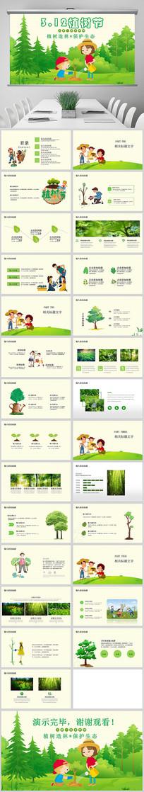 绿色环保公益植树节PPT模板