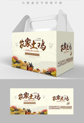 农家土鸡食品包装礼盒设计
