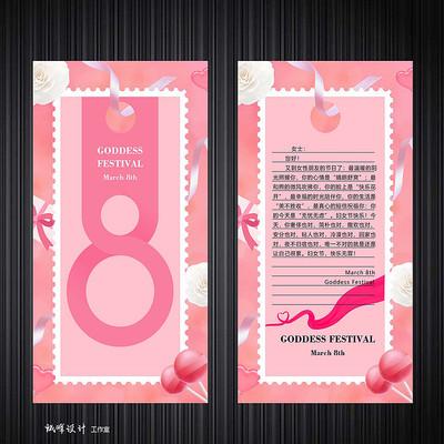 女神节38妇女节简约清新贺卡