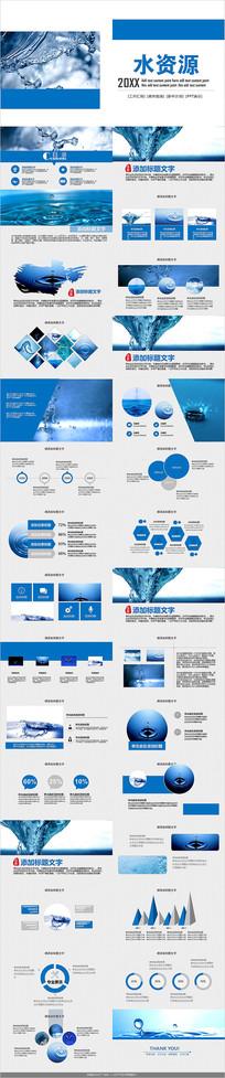水文化水资源PPT模板