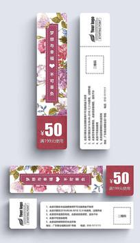 竖式浪漫花卉优惠券