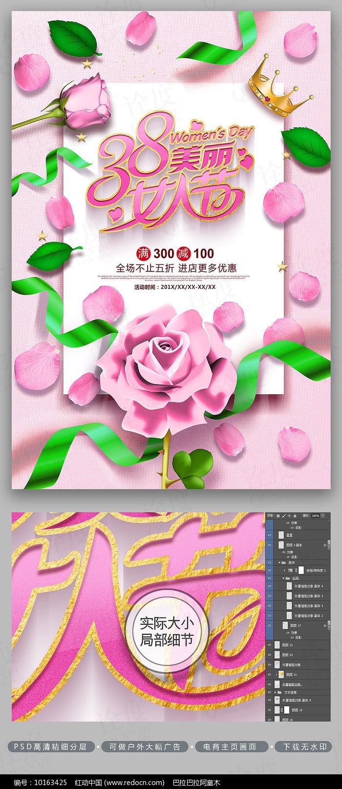 唯美美丽女人节三八妇女节海报图片
