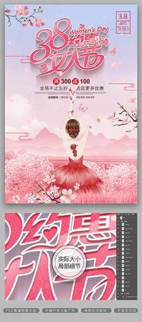 唯美文艺约惠女人节妇女节海报