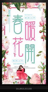 温馨时尚精美春季活动海报