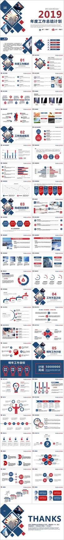 2019红蓝工作总结计划PPT