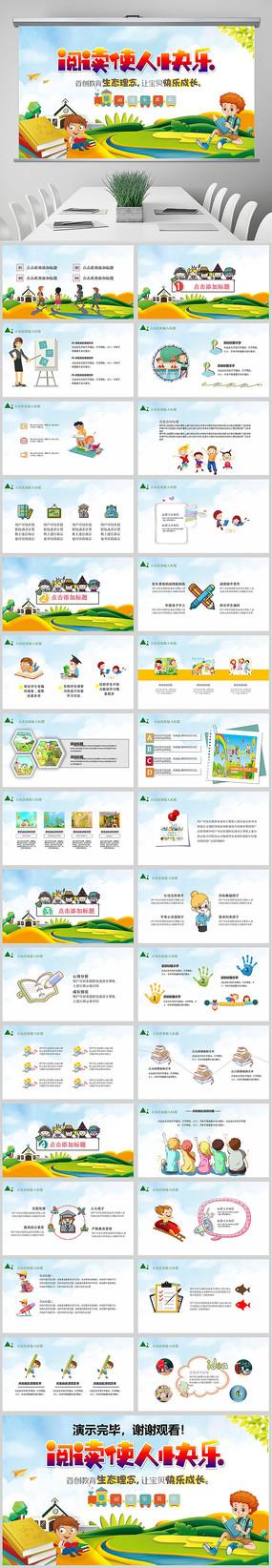 儿童快乐阅读读书分享会PPT