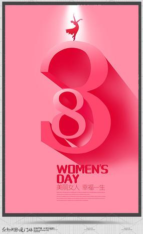 粉色创意38妇女节宣传海报