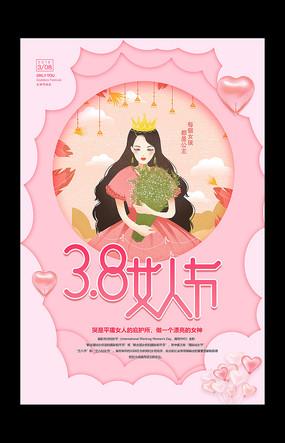 粉色清新女神节三八妇女节海报