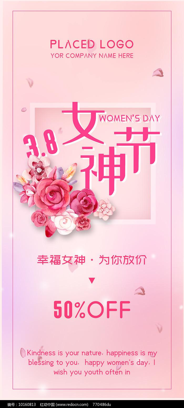 粉色三八妇女节女神节手机海报图片