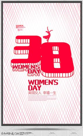 简约创意38妇女节宣传海报