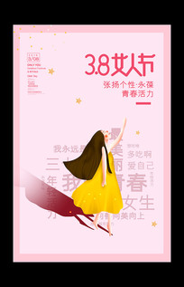 卡通创意三八妇女节海报