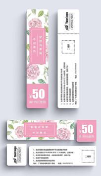 浪漫清新鲜花优惠券