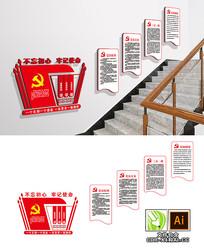 两学一做楼梯走廊文化墙