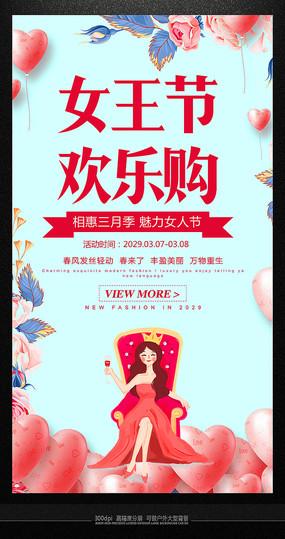 女王节欢乐购物节海报素材