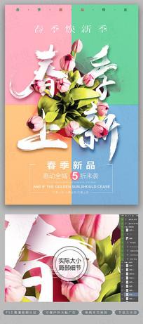 时尚浪漫花朵春季上新促销海报