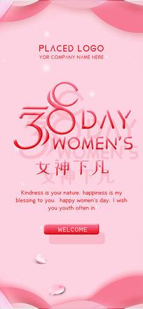 唯美三八妇女节女神节手机海报