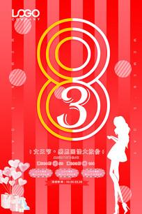 小清新妇女节海报