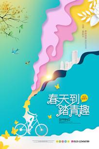 春游踏青海报设计