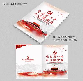 党建画册封面设计