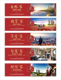 房地产围墙广告设计
